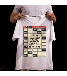 تی شرت اتفاق خوب بهرام / TM101