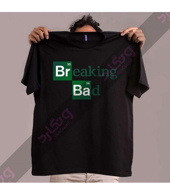 تی شرت سریال بریکینگ بد / TT300